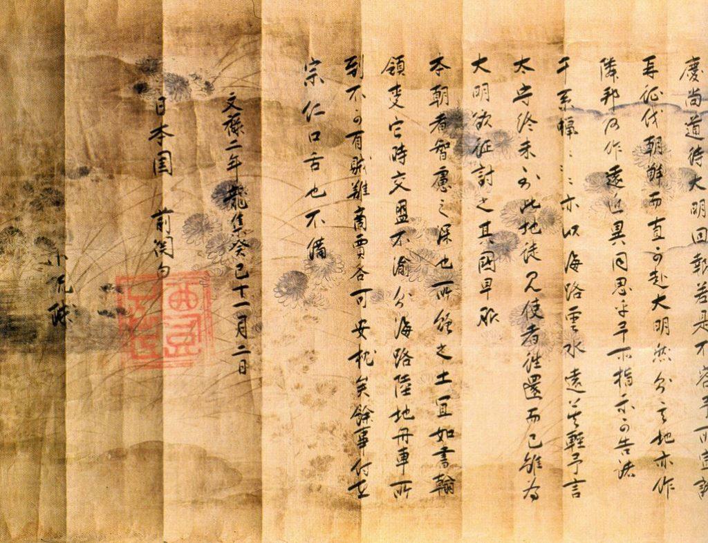 Letter of Hideyoshi